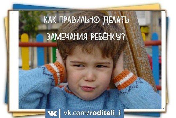 Как делать замечания чужим детям
