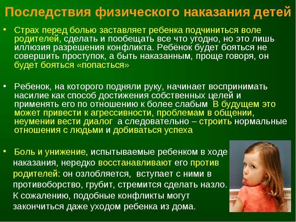 Почему нельзя бить детей? Доводы специалистов и мнения родителей