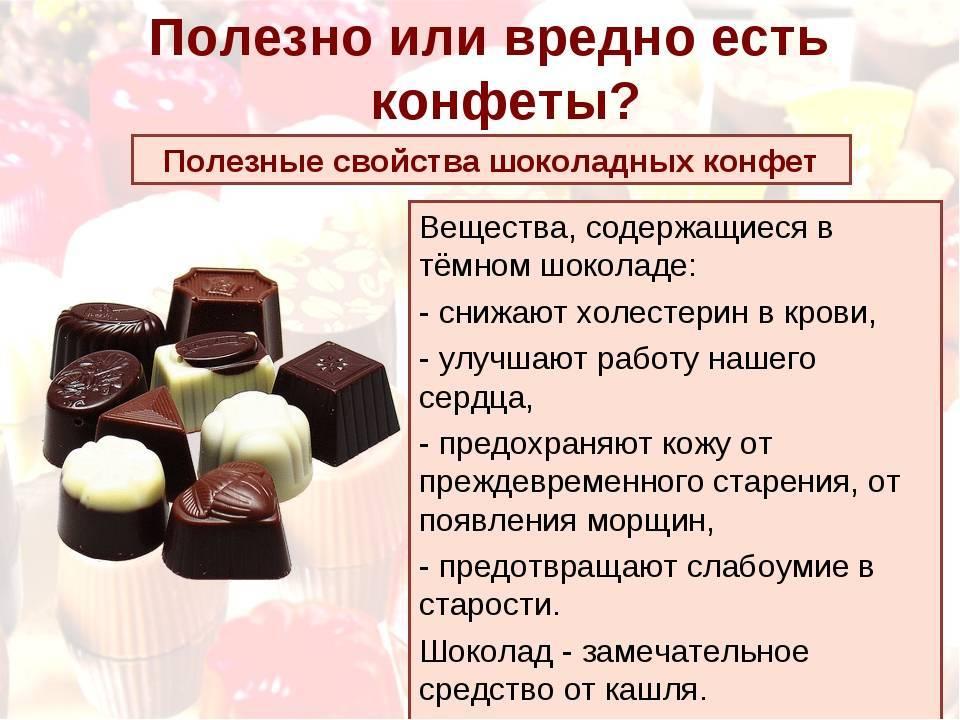 Когда можно кормить ребенка шоколадом