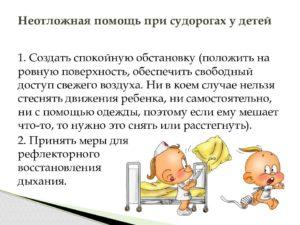 Судороги при температуре у ребенка: опасны ли, как распознать, первая помощь, профилактика