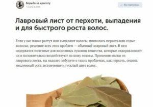 ᐉ оборот народными методами. как можно сорвать беременности лавровым листом? народный метод прерывания беременности. как избавиться от ранней беременности - ➡ sp-kupavna.ru