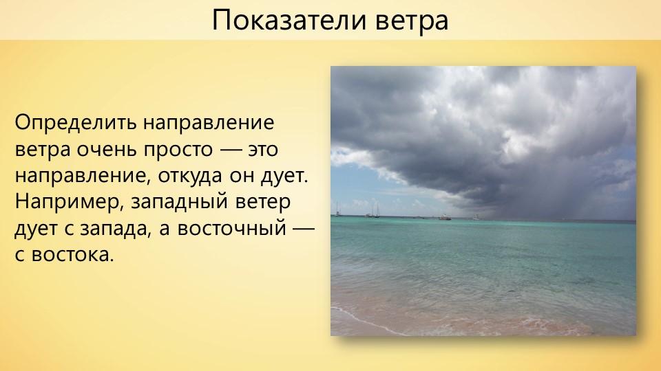 Как объяснить ребенку что такое ветер. почему ветер дует с моря на сушу? объяснение для детей. разница атмосферного давления
