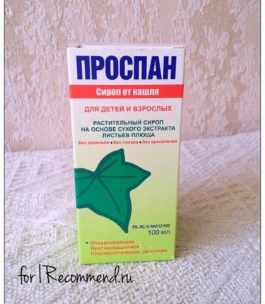 Проспан - эффективный сироп от кашля для ребенка. цена препарата