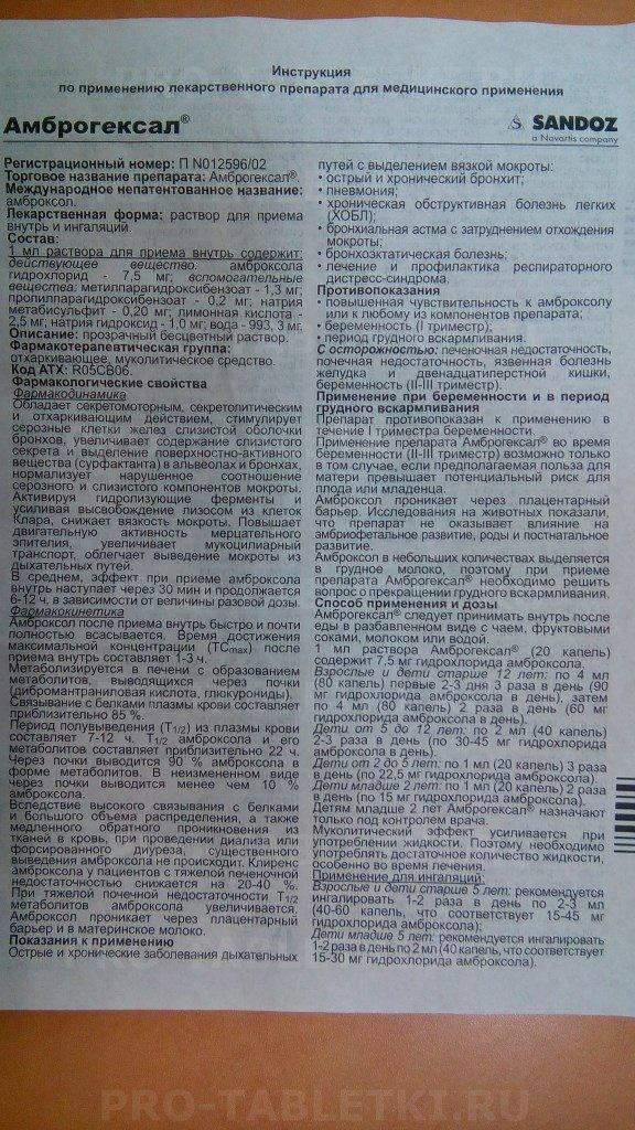 Амброгексал: показания к применению раствора для ингаляций, таблеток, капель, инструкция и дозировка, цена, аналоги