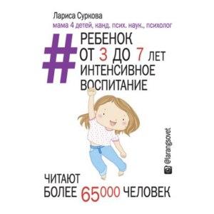 Семейный психолог лариса суркова: биография