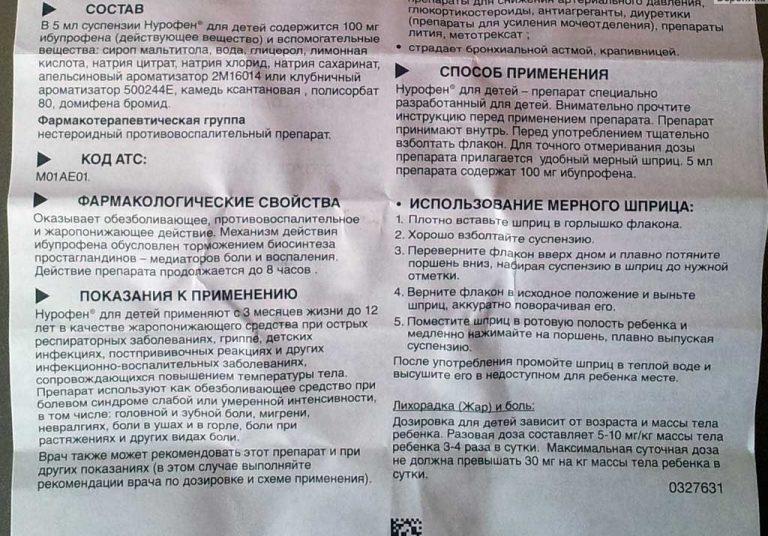 Парацетамол для детей (сироп или суспензия). инструкция по применению