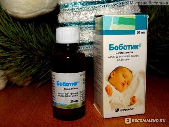 Боботик - инструкция по применению для грудничков и взрослых, противопоказания, аналоги и цена