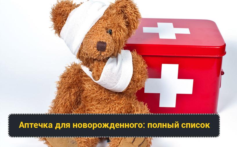 Аптечка для новорожденного: что нужно купить в первую очередь