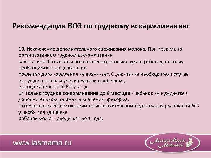Рекомендации ВОЗ по грудному вскармливанию