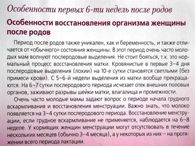 Выделения после родов: сколько идут, как выглядят в норме и при осложнениях / mama66.ru