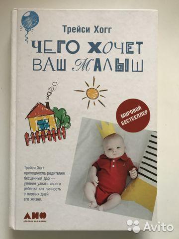 Секреты укладывания младенцев от трейси хогг: это работает!   зеленоград инфо - ещё ближе к городу