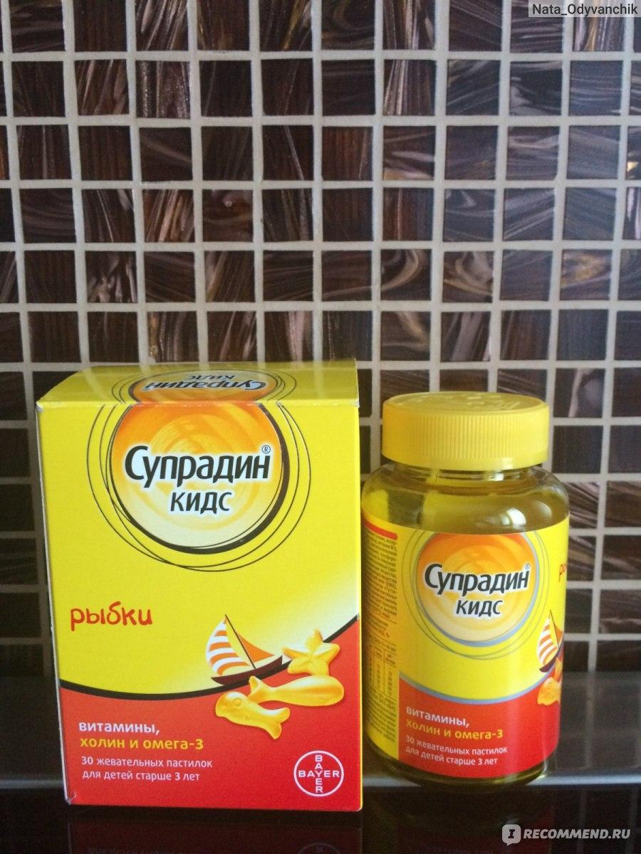 Супрадин кидс с омега 3 и холином: как правильно принимать витамины