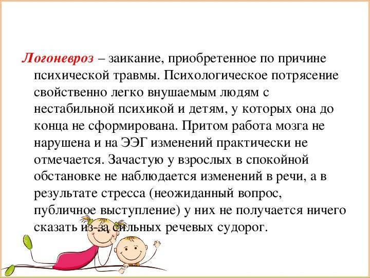 Лечение заикания у детей, что делать, если ребёнок заикается и как вылечить в домашних условиях