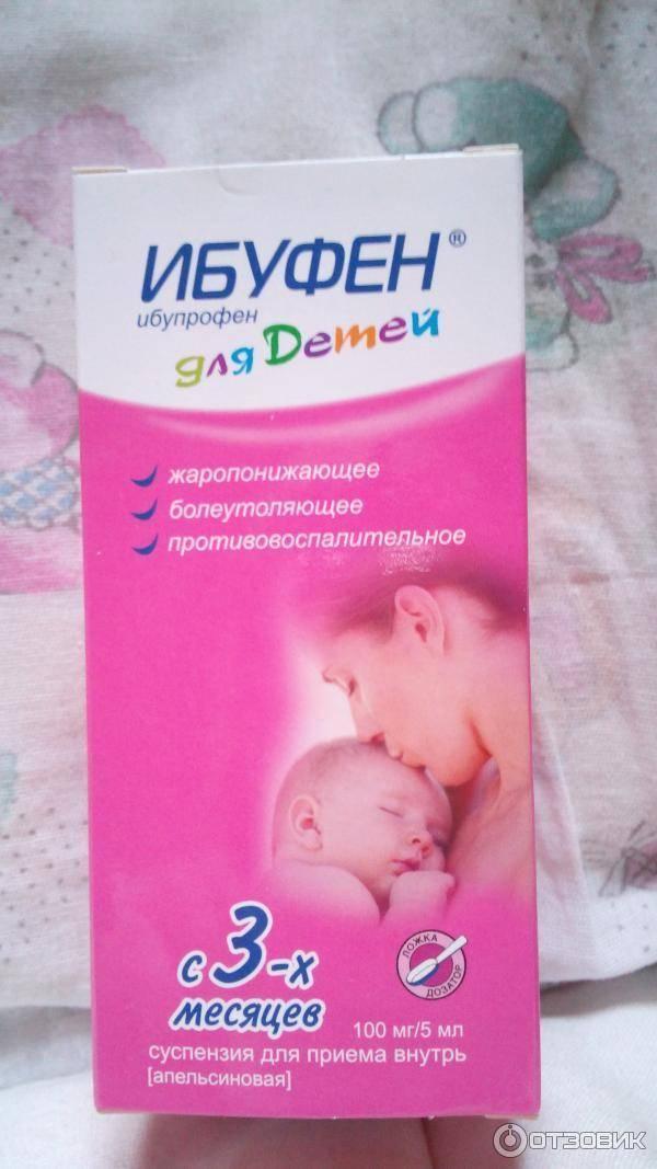 Суспензия «ибупрофен»: инструкция по применению для детей