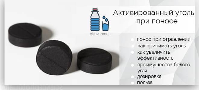 Активированный уголь для детей: инструкция по применению и дозировка