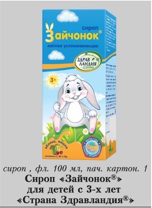 Сироп зайчонок - мягкое успокаивающее