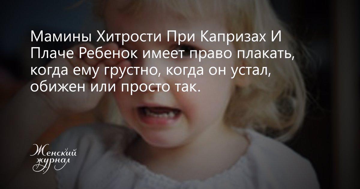 13 хитростей для мамы при капризе и плаче ребенка