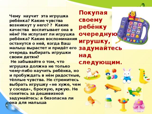 Сколько игрушек нужно ребёнку длясчастья