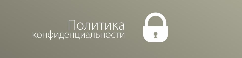 Политика конфиденциальности персональных данных для сайта ustamivrachey.ru