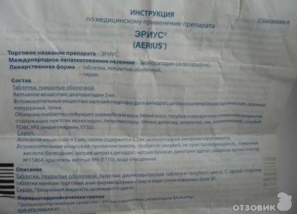 Эриус для детей: инструкция по применению капель и таблеток, аналоги и отзывы