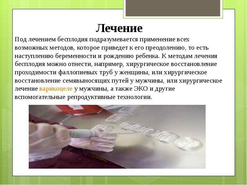 Бесплодие. народные средства лечения бесплодия в домашних условиях. рецепты лечения травами и сборами. симптомы и причины. видео