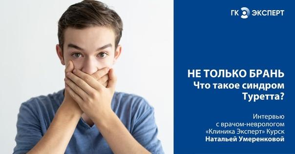 Тики и синдром туретта в различные возрастные периоды* — центр экстрапирамидных заболеваний