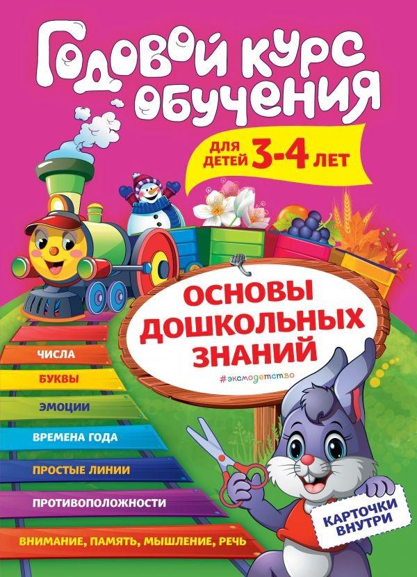 20 лучших книг для детей 3-4 лет