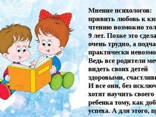 Как заставить ребенка читать в 7-10 лет, если он не хочет