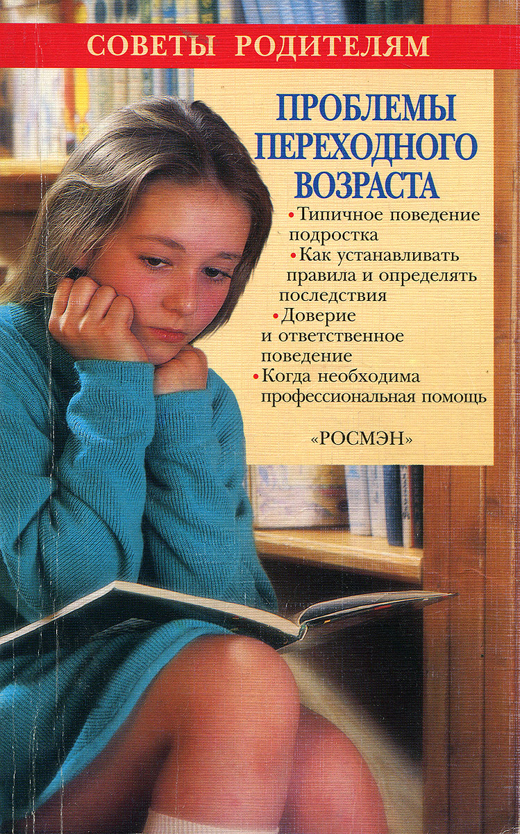 10 книг выдающихся педагогов и психологов, которые помогут вам в воспитании детей