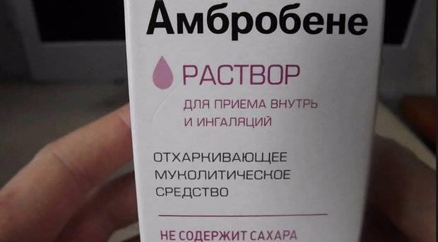 """""""Амбробене"""" для детей: инструкция по применению сиропа, таблеток и раствора для ингаляций"""