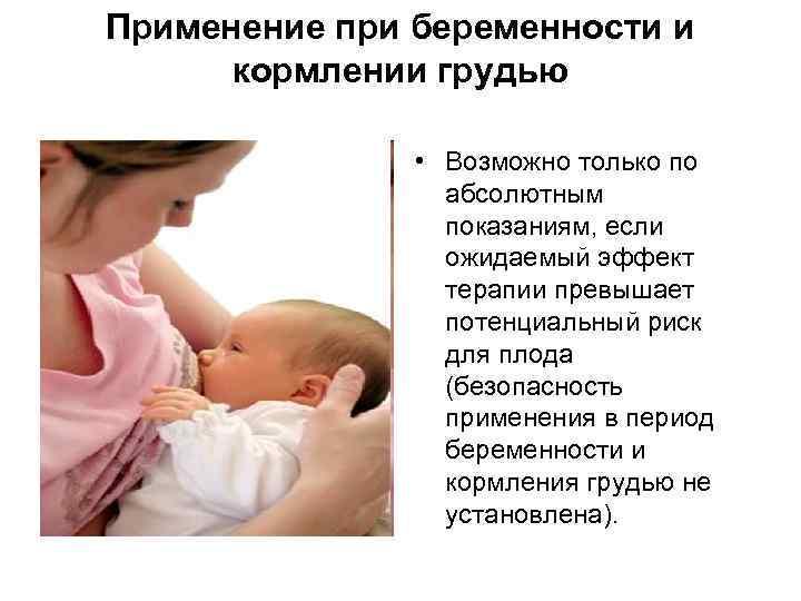 Можно ли делать мрт позвоночника кормящей маме