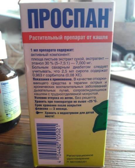 Какое лекарство от кашля можно грудным детям 5 месяцев