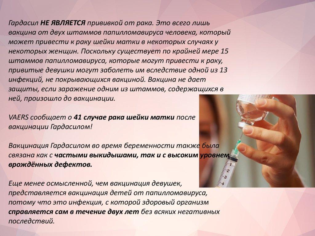Прививки от впч вызывают бесплодие: так ли это