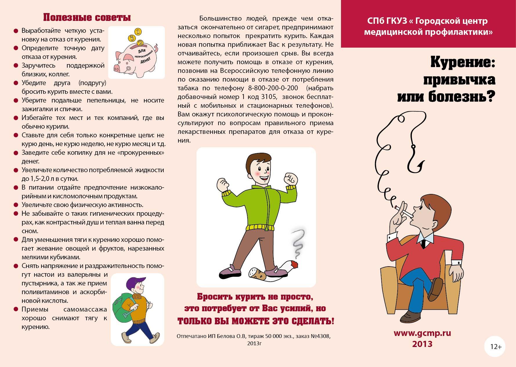 Какие есть способы отучить курить ребенка или как помочь подростку бросить привычку