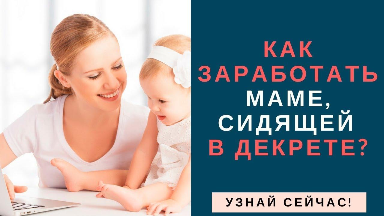 Почему я стала инстаграм-блогером после рождения ребенка. как зарабатывать в декрете