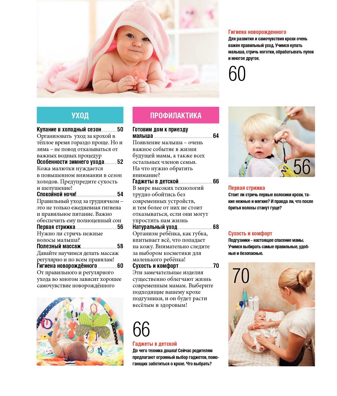 Новорожденный ребенок — 5 вопросов и ответов о здоровье и уходе