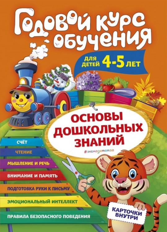 Лучшие детские книги: для малышей и дошкольников . книги для самых маленьких