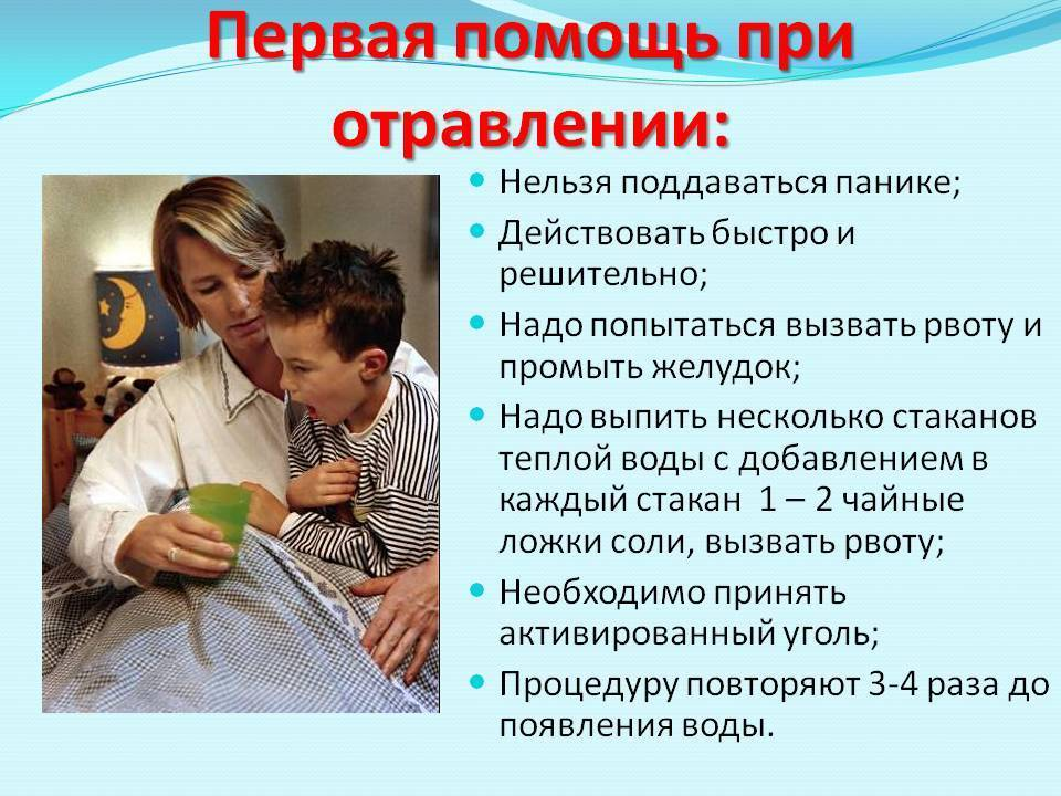 Что делать при пищевом отравлении ребенка