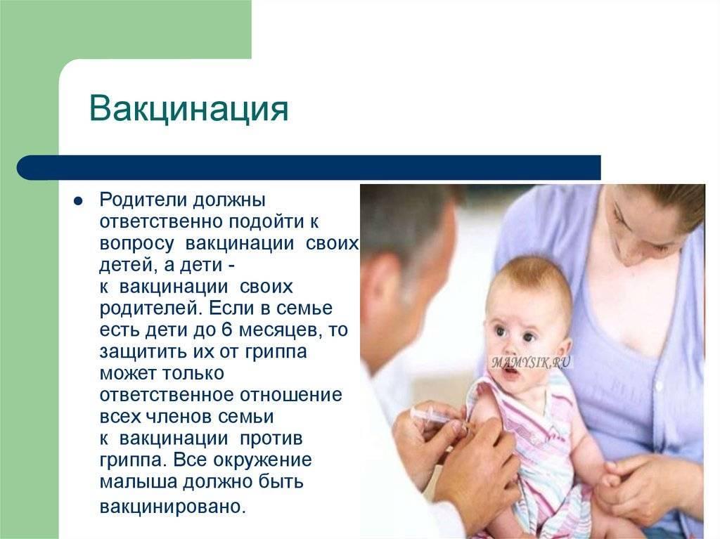 Делать ли прививки ребенку (за и против)