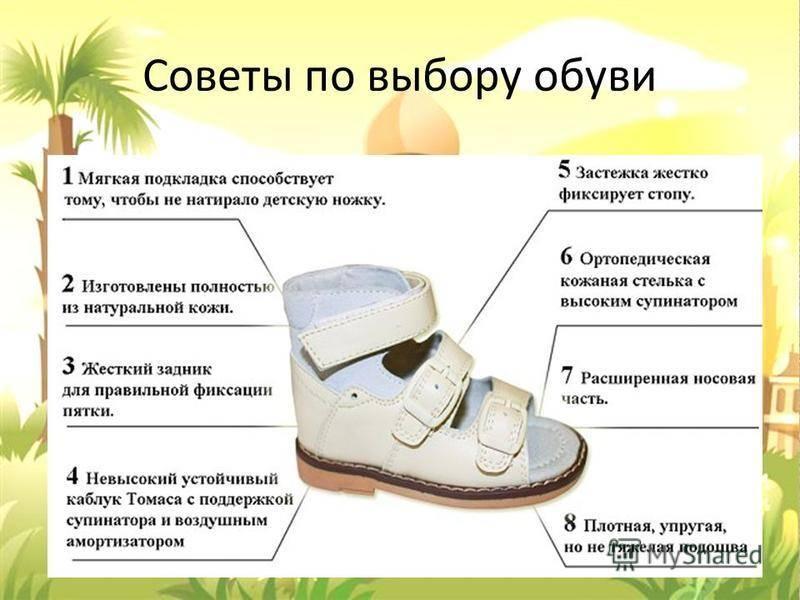 Как выбрать зимнюю обувь по размеру ребёнку