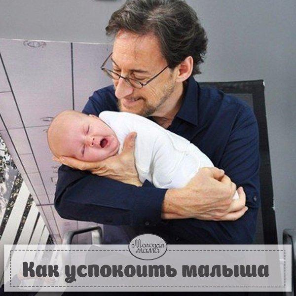 Как успокоить плачущего малыша. методика харви карпа. видео