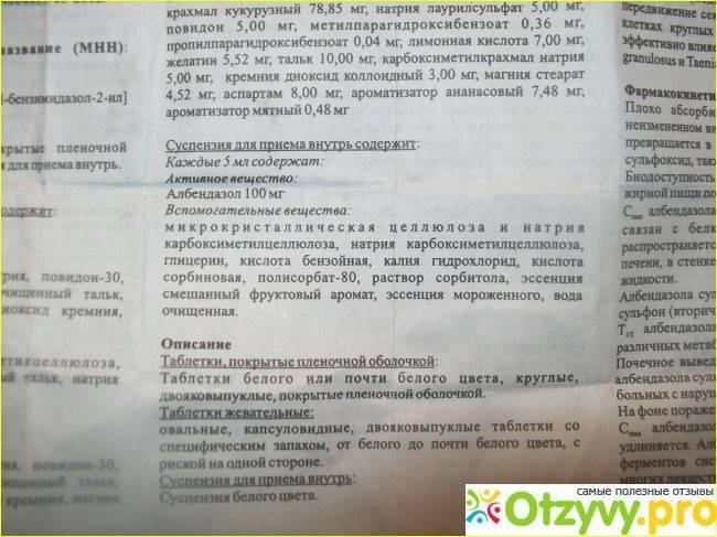 Немозол - инструкция по применению для детей в суспензии и таблетках, как принимать альбендазол от глистов, цены и отзывы