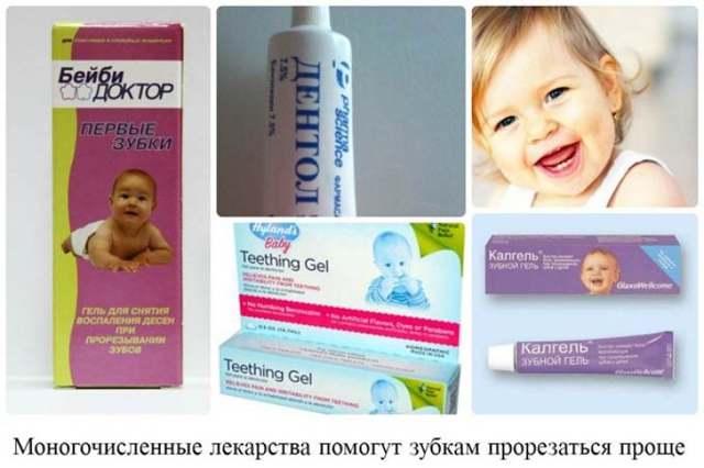 Температура при прорезывании зубов | уроки для мам