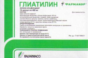 «глиатилин»: отзывы, показания, инструкция по применению, состав, аналоги