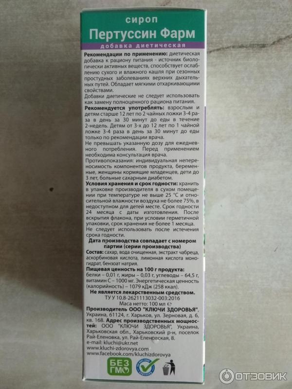 Сироп пертуссин — инструкция по применению от кашля, состав, аналоги, отзывы