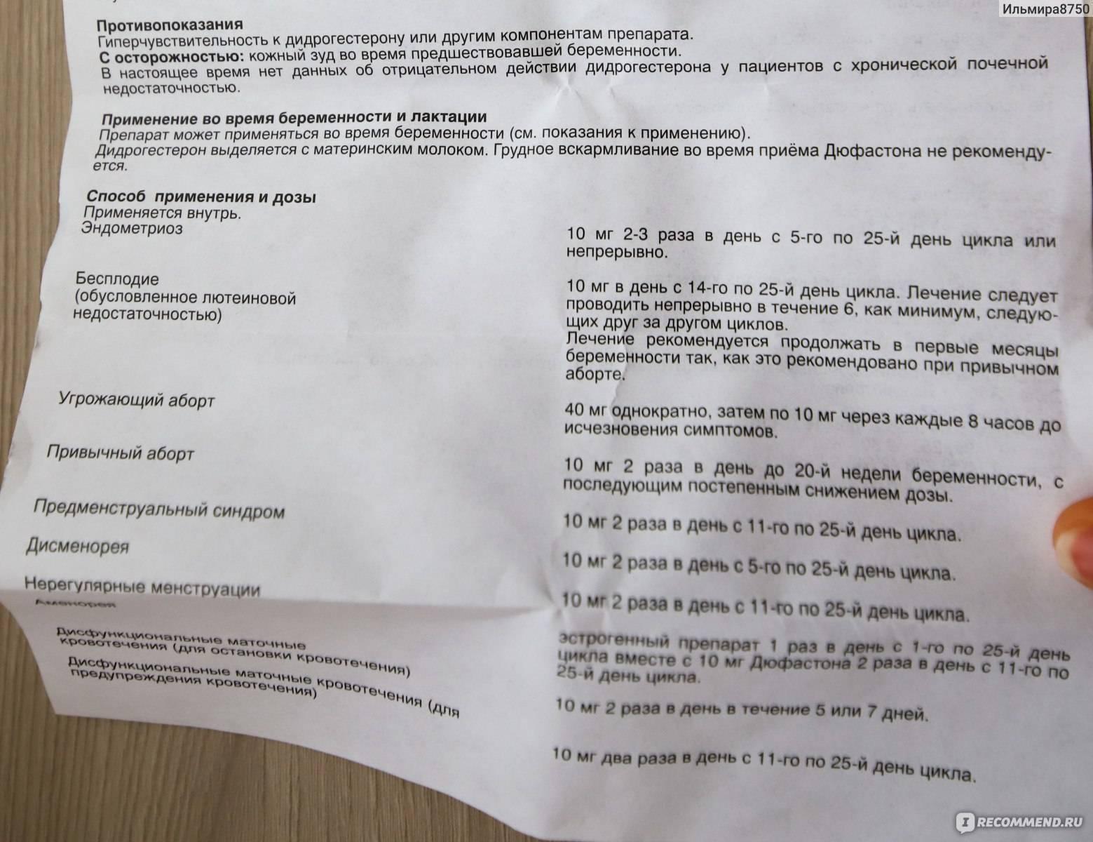 Циклодинон и дюфастон - вопрос гинекологу - 03 онлайн
