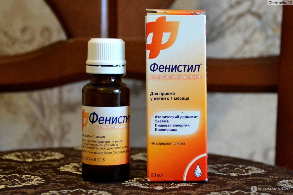 Антигистаминные препараты для детей при ветряной оспе
