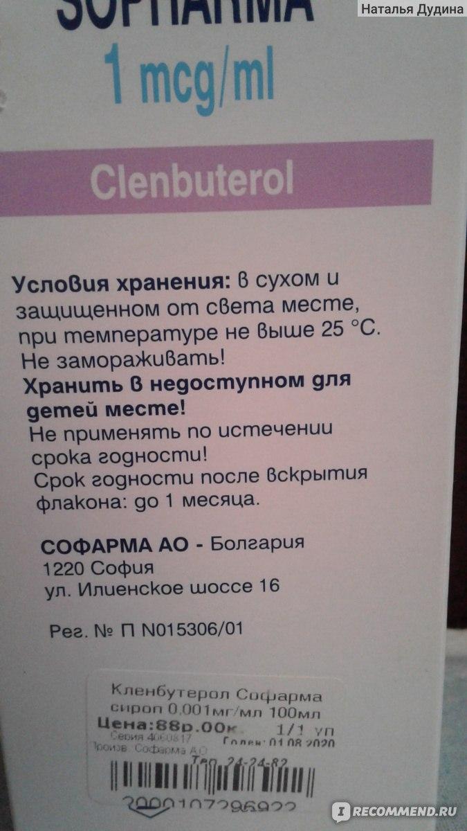 Кленбутерол от кашля, отзывы про кленбутерол от кашля