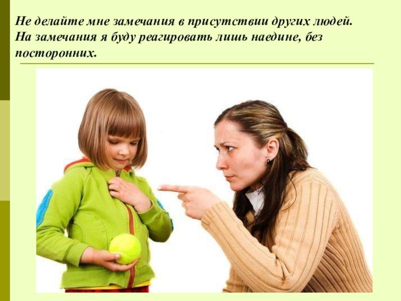 Семь важных правил общения с чужими детьми – как делать замечания правильно