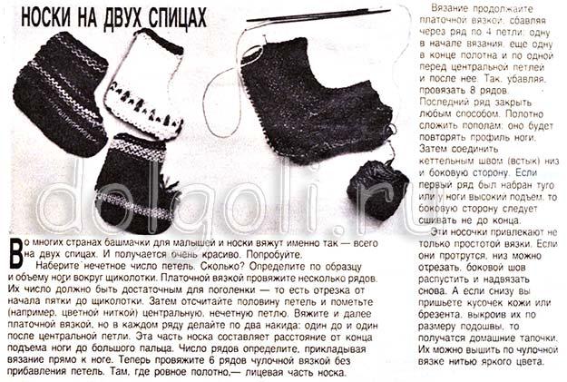 Как вязать носки на двух спицах: самый простой способ